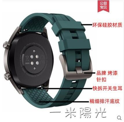 華為手錶watch GT2錶帶橡膠gt榮耀運動版智慧手環硅膠帶42 46mm 聖誕節免運
