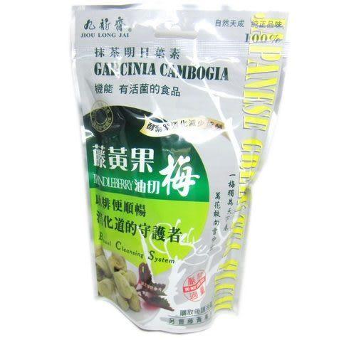 九龍齋 藤黃果油切梅 180g