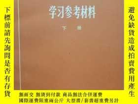 二手書博民逛書店《毛主席的五篇哲學著作學習參考材料罕見下冊》社會主義社會的基本矛