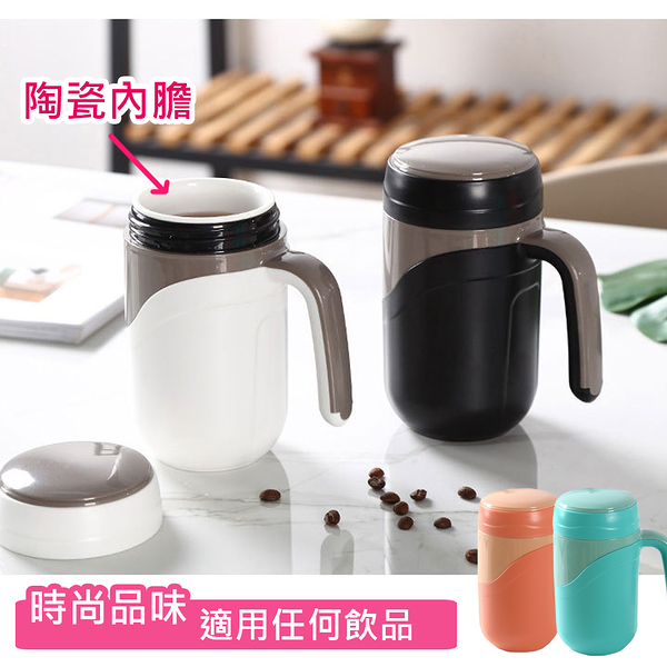 杯子 韓系流行隔熱陶瓷保溫杯-380ml 陶瓷杯 杯子 咖啡杯 水杯 隨行杯 暖心區