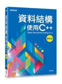 (二手書)資料結構:使用C++(第四版)
