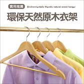 ✭慢思行✭【Q111】環保天然原木衣架 晾曬 衣物 掛衣 曬衣 褲子 防滑 收納 高檔 復古