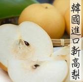 韓國新高梨(400g/粒)