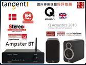 『盛昱音響』英國 Q Acoustisc 3010i 書架喇叭+丹麥tangent AMPSTER BT無線串流擴大機 #現貨