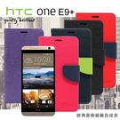 【愛瘋潮】HTC One E9 Plus...