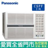 Panasonic國際7-9坪CW-P50HA2變頻冷暖右吹窗型冷氣_含配送到府+標準安裝【愛買】