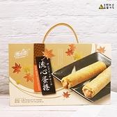 【雪之戀】花生醬流心蛋捲禮盒 160g 【4713072171900】(精美伴手禮)