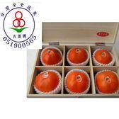摩天嶺甜柿木盒禮盒9A6粒-季節限定
