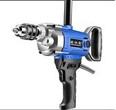 電鑽電鉆攪拌器大功率手電轉攪灰拌灰打灰打漿膩子粉攪拌機神器~ 出貨八折鉅惠~
