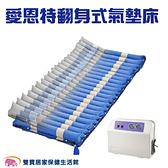 愛恩特 翻身式氣墊床 PRIMA5800 優惠組 交替式壓力氣墊床 氣墊床 自動充氣墊
