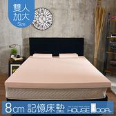 House Door 大和抗菌防螨布套 8cm記憶床墊-雙大6尺(甜美粉)