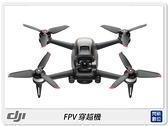 DJI 大疆 FPV Combo 穿越機 套裝組(公司貨)空拍機