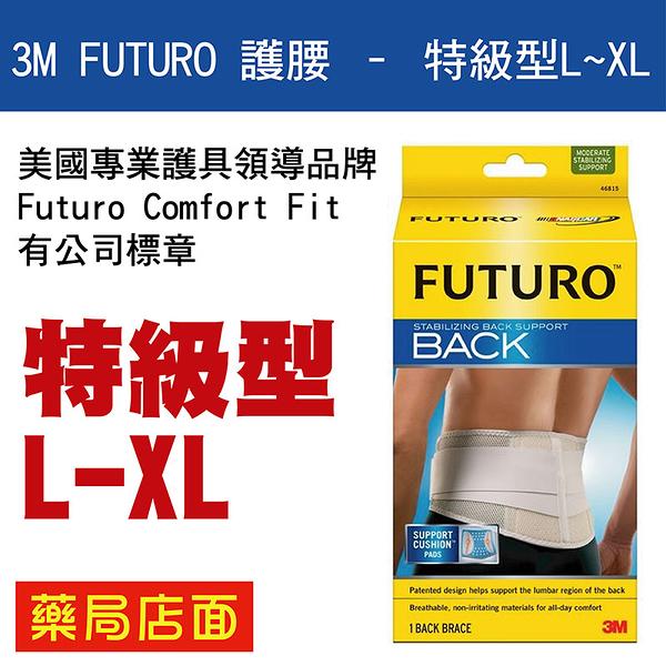 元氣健康館 3M FUTURO 護腰 – 特級型L~XL/美國專業護具領導品牌 Futuro™ Comfort Fit™有公司標章/L~XL