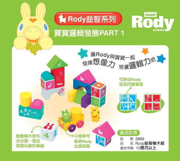 【現貨三組】RODY 跳跳馬 益智積木組 1240元