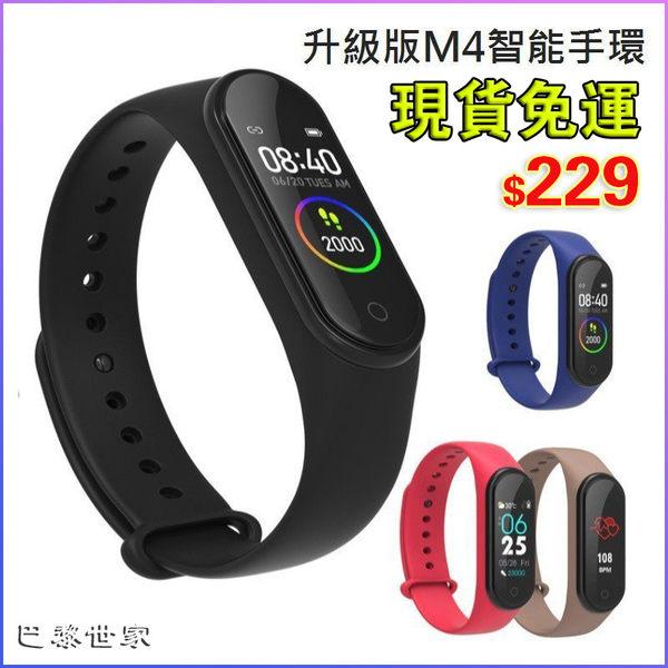 M4智慧手環 多功能運動手環 智慧手錶 高品質 鬧鐘 信息提醒 防水M3電子手環 運動手環{現貨}