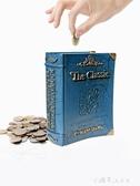 創意儲蓄罐兒童大號硬幣存錢罐書本收納盒儲錢罐生日禮物 【快速出貨】