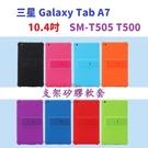 【四角強化】三星 Galaxy Tab A7 10.4吋 SM-T505 T500 支架矽膠軟套