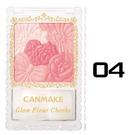 CANMAKE 花漾戀愛修容組 #4 964-04 另售 Cezanne DHC EXCEL PD