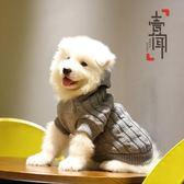 狗狗衣服春裝薄款泰迪衣服毛衣博美雪納瑞中型犬狗秋冬裝 全館免運
