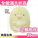 日本正版 角落生物 (L)(35cm 企鵝)抱枕 san-x 絨毛娃娃 玩偶 靠枕 禮物玩具【小福部屋】