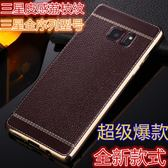 三星 手機殼 J5 J7 prime 電鍍 tpu 荔枝紋 手機套 軟殼 保護套 保護殼