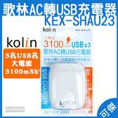 Kolin 歌林 AC轉USB充電器 KEX-SHAU23 充電器 可供 110V-220V 電壓使用
