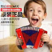 超優秀樂器兒童手風琴兒童樂器音樂玩具送教程