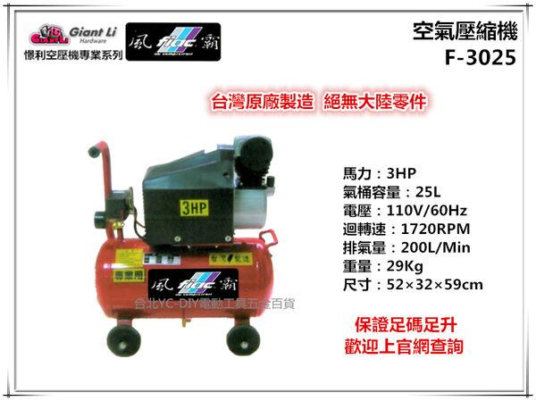 【台北益昌】GIANTLI 風霸 F-3025 3HP 25L 110V/60Hz 空壓機 空氣壓縮機 保證足碼足升