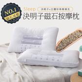 【現貨】決明子磁石按摩枕 純棉枕 3D睡眠神器 枕頭 透氣枕 科技枕 珍珠棉 紓壓枕 BEST寢飾