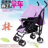 嬰兒推車可坐可躺輕便摺疊寶寶傘車簡易便攜bb嬰兒車兒童小手推車【果果輕時尚】NMS