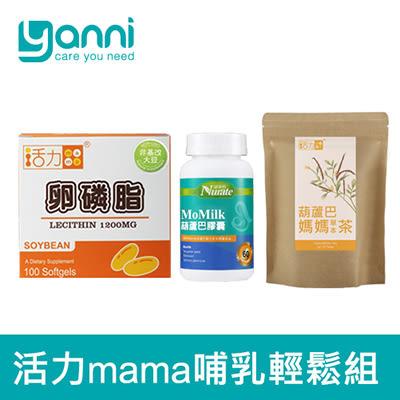 【產後哺乳必備】活力mama哺乳輕鬆組合│卵磷脂/葫蘆巴膠囊/葫蘆巴媽媽草本茶