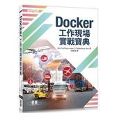 Docker工作現場實戰寶典