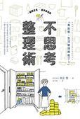 (二手書)不思考整理術:日本收納達人4大整理技巧