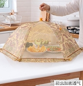 飯菜罩子蓋菜罩防蒼蠅可折疊餐桌罩剩菜防塵菜罩飯罩家用遮菜蓋傘【凱斯盾】