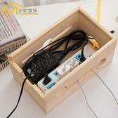 插線板電源線收納盒實木制充電線集線藏線盒插板保護盒桌面理線盒igo 享購