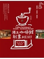 二手書《獨立咖啡館創業MENU:Coffee Technique & Sweets‧Sandwich Recipe》 R2Y ISBN:9869175848
