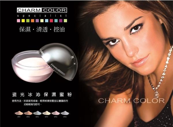 CHARM COLOR 瓷光保濕蜜粉 30g(多款任選)【美人密碼】