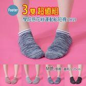 Footer ZH59 M號 (厚襪) 學院感花紗運動船短襪 3雙組;除臭襪;蝴蝶魚戶外
