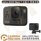 ◎相機專家◎ 優惠活動 GoPro HERO8 Black 相機 + 雙充組 + 64GB CHDHX-801公司貨