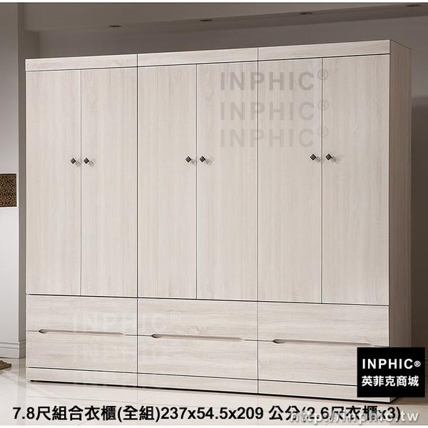 INPHIC-紀伯倫7.8尺組合衣櫃(全組)_Iv8E