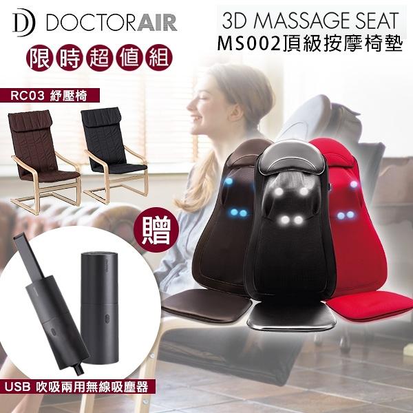 【超值組合】DOCTOR AIR 3D頂級按摩椅墊S MS-002 +RC03紓壓椅+ONPRO吸塵器 公司貨