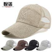 帽子男士夏天韓版棒球帽鴨舌帽 全館免運