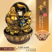◇KINYO 耐嘉 GAR-6366『黃金彌勒』流水飾品系列 開運流水組 招財流水盆 聚寶盆 時來運轉 居家 開店