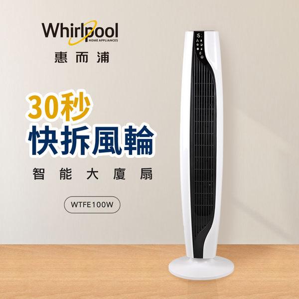 Whirlpool惠而浦 可拆式智能大廈扇 WTFE100W 電風扇