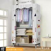 簡易組合布衣櫃簡約現代掛衣櫃宿舍單人兒童組裝衣櫥鋼管加粗加固LXY2378【Pink中大尺碼】