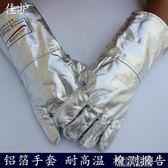 鋁箔手套耐高溫熔煉五指鋁箔手套隔熱防輻射熱 青山市集