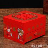 婚慶盒 結婚首飾盒新娘訂婚陪嫁嫁妝中國風梳妝珠寶龍鳳紅色木質收納盒【美物居家館】