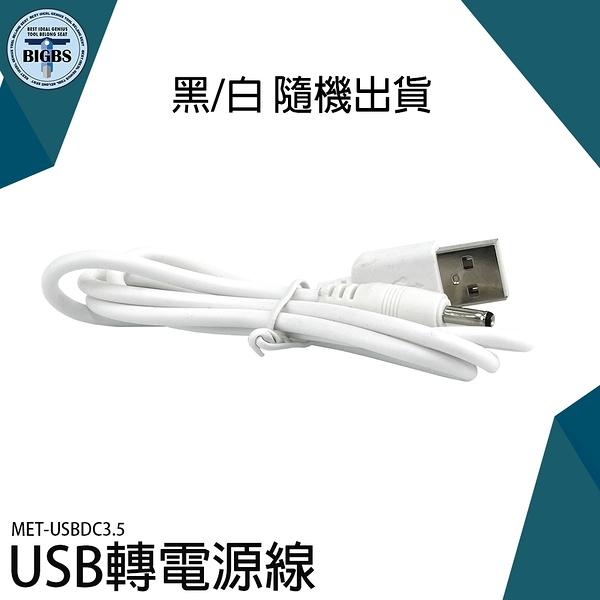 《利器五金》USB轉DC3.5 音箱 小風扇 手電筒通用 電源線 MET-USBDC3.5 USB轉3.5mm 轉接線