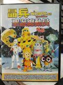 挖寶二手片-Y32-012-正版DVD-動畫【晶兵聖誕總動員】-小朋友 你認識聖誕節嗎