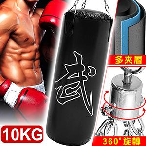BOXING懸吊式10KG拳擊沙包(已填充+旋轉吊鍊)拳擊袋沙包袋.懸掛10公斤沙袋.拳擊打擊練習器